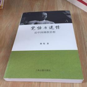 觉悟与迷情:论中国佛教思想 正版 无笔迹
