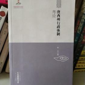 中国边疆研究文库:唐西州行政体制考论