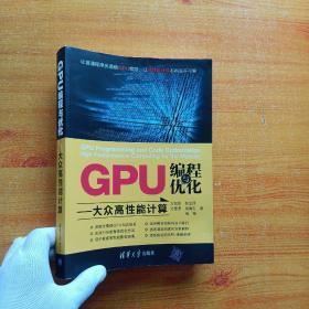 GPU编程与优化 大众高性能计算【扉页有签名和水渍  内页干净】