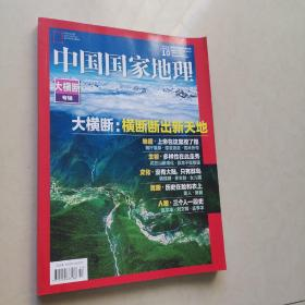 中国国家地理 2018年10月 总第696期 (大横断专辑)