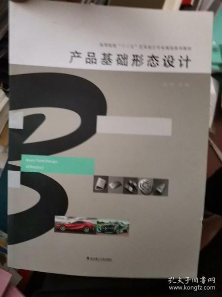 产品基础形态设计(高等院校十三五艺术设计专业规划系列教材)