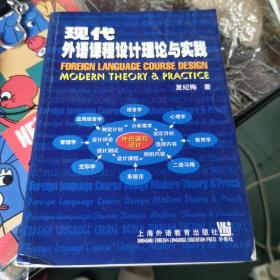 现代外语课程设计理论与实践