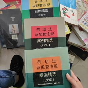 劳动法及配套法规案例精选.1996    1997    1998