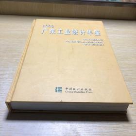 广东工业统计年鉴.2003(总第7期)