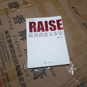 我爱学习俱乐部管理系列丛书·RAISE:绩效改进五步法