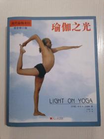 瑜伽之光:现代瑜伽圣经