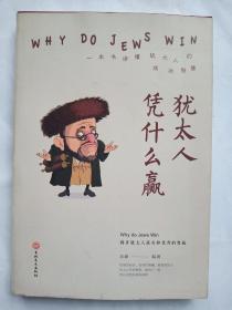 犹太人凭什么赢