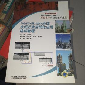 Controllogix 系统水泥行业自动化应用培训教程