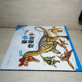 恐龙全知道(3):要帅也要能干·小脑袋配大身体
