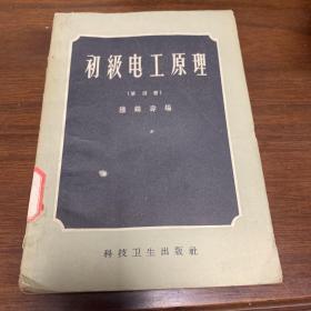 初级电工原理(第四册)