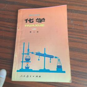 高级中学课本 化学 必修 第二册