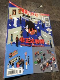 上海教育2020年2月10日