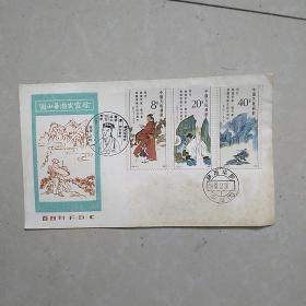 《明代地理学家,旅行家徐霞客诞生四百周年》纪念邮票,首日封,戳(当地当日戳)