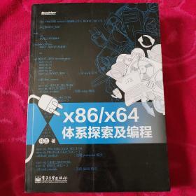 x86/x64体系探索及编程(16开)