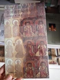 六世达赖喇嘛仓央嘉措秘传