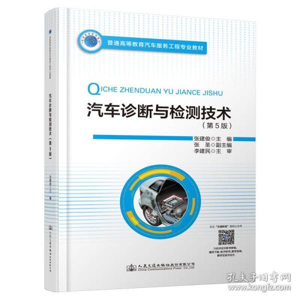 普通高等教育汽车服务工程专业教材 汽车诊断与检测技术(第5版)