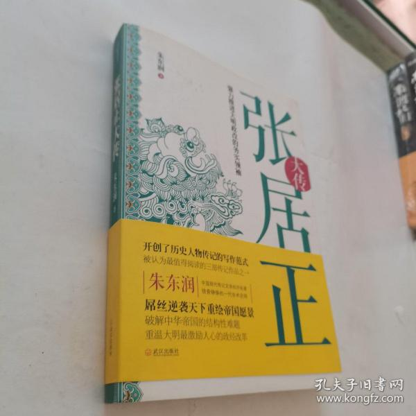 张居正大传:强力推进大明政改的务实领袖