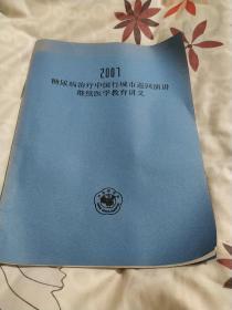 2007  糖尿病治疗中国行城市巡回演讲继续医学教育讲义