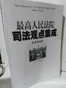最高人民法院司法观点集成(民商事卷续)