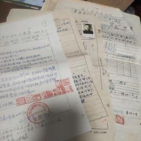 五十年代工人登记表,干部级别变动表,职工申请登记表,勤什人员登记表,杭州市人民医院检查表