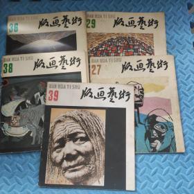 版画艺术(27、29、36、38、39)5本合售