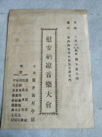 满洲国音乐大会节目单 (朝汉文)