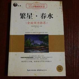 繁星·春水(大阅读·世界文学名著系列·N+1分级阅读丛书)