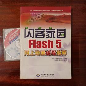 (含光盘)闪客家园.Fiash 5网上动画编程指南