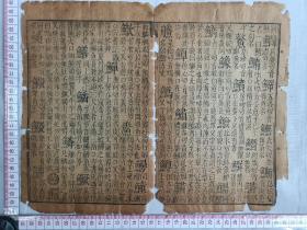 古籍散页《字汇》4这张散页年代久远,纸张老化比较严重,筒子页中缝断开了,喜欢的朋友当做标本赏析吧
