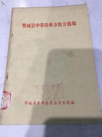 鄂城县中草药单方验方选编