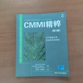 CMMI精粹(第3版)