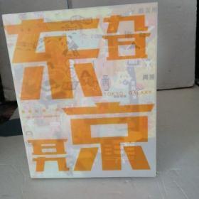 东京旮旯  签名本(内附一张粘贴  )( 32开)