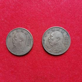 苏维埃壹圆币一中华民国三年造。单枚价850元。
