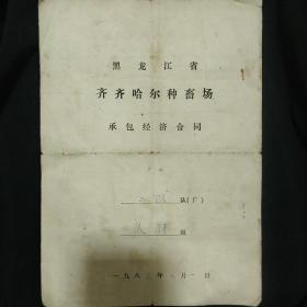 《承包经济合同》黑龙江省齐齐哈尔种畜场 改革开放史料 1983年 私藏 书品如图