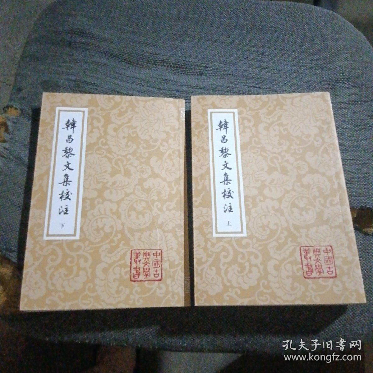 中国古典文学丛书 韩昌黎文集注释 上下