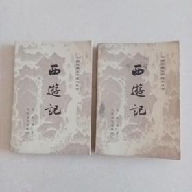 西游记(上中册) 80年版 插图本