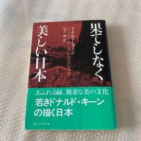 ◇日文原版书 果てしなく美しい日本 (讲谈社学术文库) Donald. Keene ドナルド.キーン(著),足立康(翻訳)