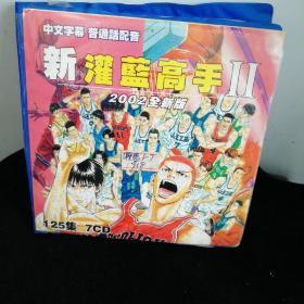 动画片新灌篮高手2。2002全新版125集7CD。