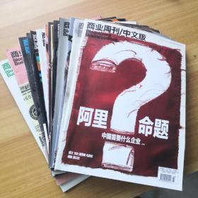 商业周刊中文版2015 3.5.8.9.12.14.16.18.19.20.21.99期共12册