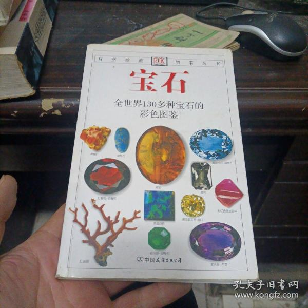宝石:全世界130多种宝石的彩色图鉴