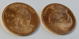 白鳍豚华南虎纪念币2枚合售