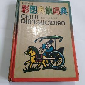 彩色典故词典