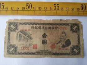 民国时期,中国联合准备银行壹元