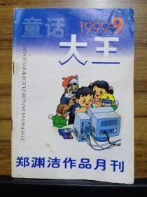 童话大王 1999年第9期(华北地区十佳期刊)