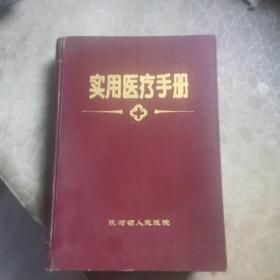 实用医疗手册