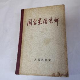 国宴菜谱集锦 (精装本)缺书衣