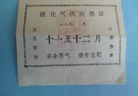 液化气供应票证