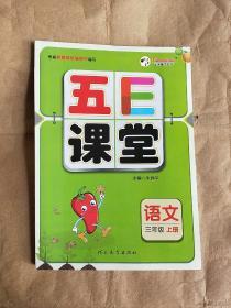 五E课堂 语文 三年级-上册  赠预习卡
