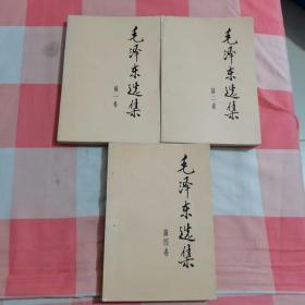 毛泽东选集:第一、二、四卷(3本合售)【内页干净】