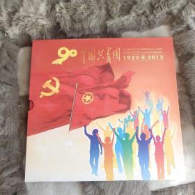 90中国共青团 1922-2012